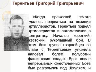 Власенко Николай Поликарпович Его каска, шапка и шинель были простреляны 15