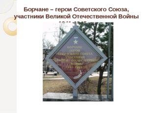 Бадин Федор Степанович (1925 - 1990) Ф.С. Бадин родился 20 апреля 1925 г. в д