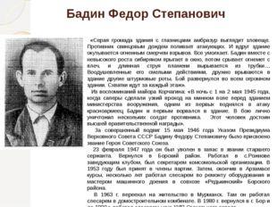 Тупицын Григорий Афанасьевич (1915 - 1983) Г.А.Тупицын родился в 1915 году в