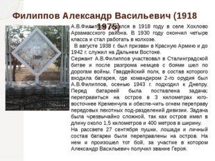 Филиппов Александр Васильевич Из воспоминаний Филиппова Александра Васильевич