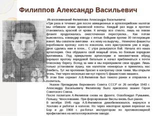 Голубев Александр Назарович (1916-1988) А.Н.Голубев родился в 1916 г. в дерев