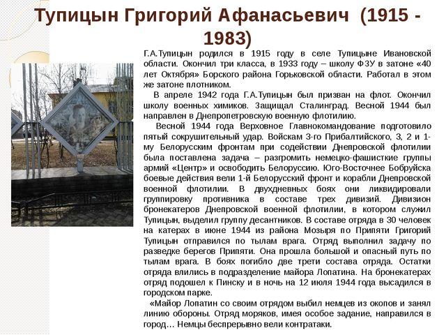 Терентьев Григорий Григорьевич «Когда вражеской пехоте удалось прорваться на...