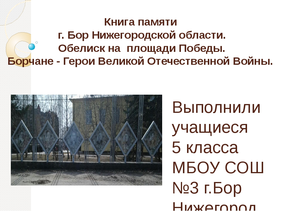 Сождержание: Борчане – герои Советского Союза, участники Великой Отечественно...