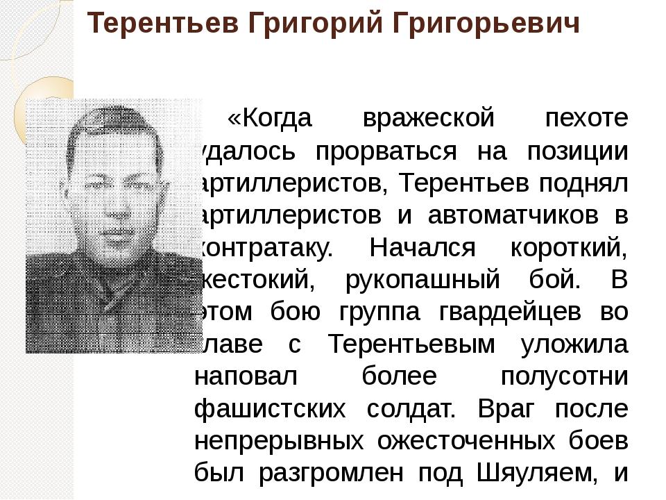 Власенко Николай Поликарпович Его каска, шапка и шинель были простреляны 15...