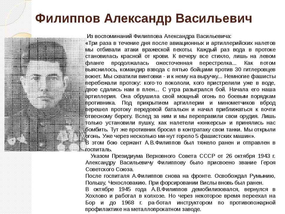 Голубев Александр Назарович (1916-1988) А.Н.Голубев родился в 1916 г. в дерев...