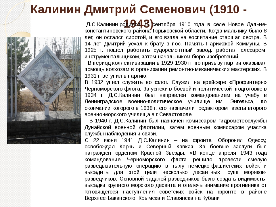 Махалов Сергей Федорович (1925 – 1978) С.Ф.Махалов родился в 1925 году в д.Бо...