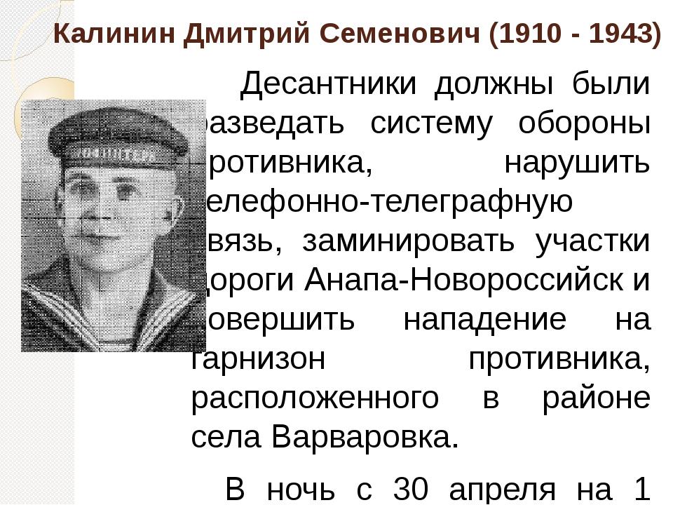Власенко Николай Поликарпович (1912 - 1941) Н.П.Власенко родился в 1912 г. в...