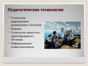 Педагогические технологии Технология коррекционно-развивающего обучения Игров