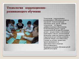 Технология коррекционно-развивающего обучения Технология коррекционно-развива