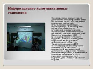 Информационно-коммуникативные технологии С целью развития познавательной деят