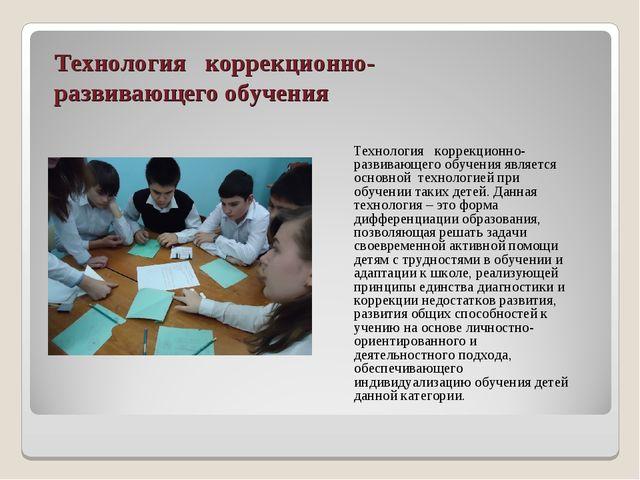 Технология коррекционно-развивающего обучения Технология коррекционно-развива...