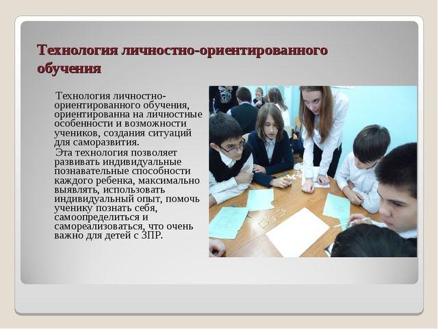 Технология личностно-ориентированного обучения Технология личностно-ориентир...