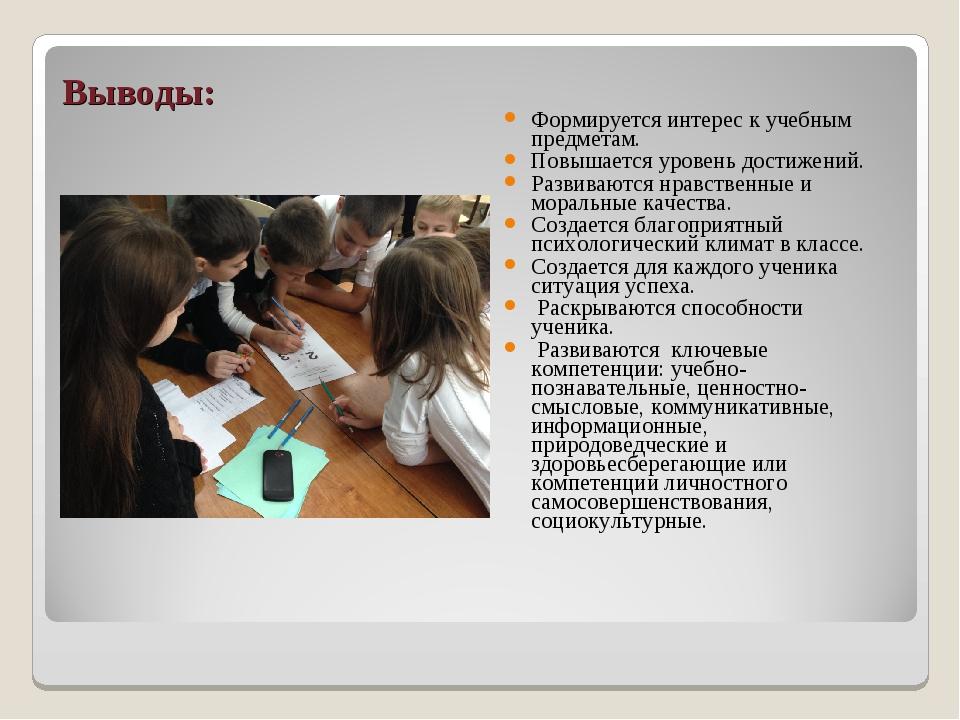 Выводы: Формируется интерес к учебным предметам. Повышается уровень достижени...