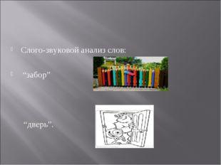"""Слого-звуковой анализ слов: """"забор"""" """"дверь""""."""