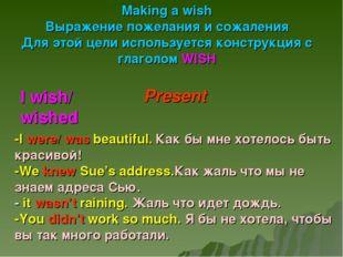 Making a wish Выражение пожелания и сожаления Для этой цели используется конс