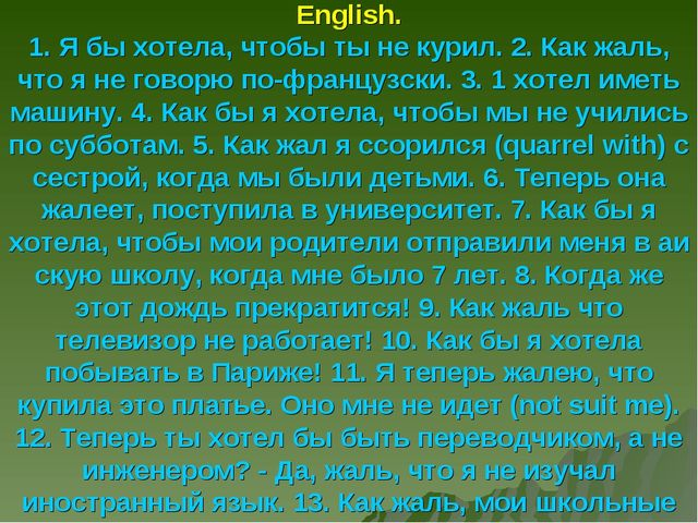 Ex. 27. Translate the sentences from Russian into English. 1. Я бы хотела, чт...