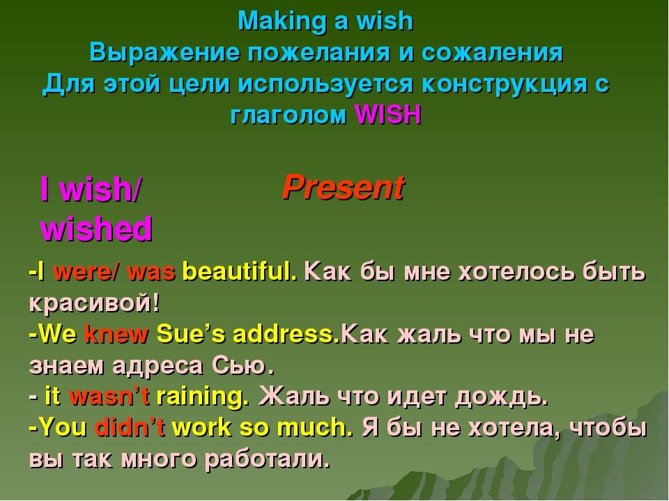 Making a wish Выражение пожелания и сожаления Для этой цели используется конс...