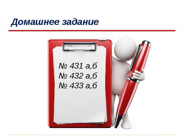 Домашнее задание № 431 а,б № 432 а,б № 433 а,б