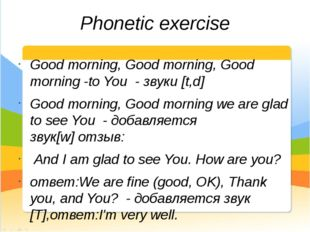 Phonetic exercise Good morning, Good morning, Good morning -to You  - звуки [