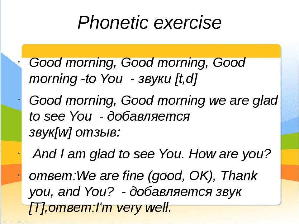 Phonetic exercise Good morning, Good morning, Good morning -to You  - звуки [...