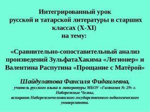 Интегрированный урок русской и татарской литературы в старших классах (X-XI)