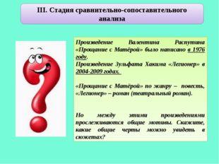 III. Стадия сравнительно-сопоставительного анализа Произведение Валентина Рас