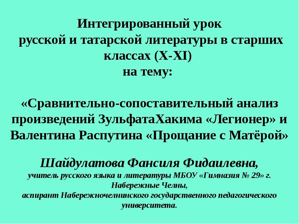 Интегрированный урок русской и татарской литературы в старших классах (X-XI)...