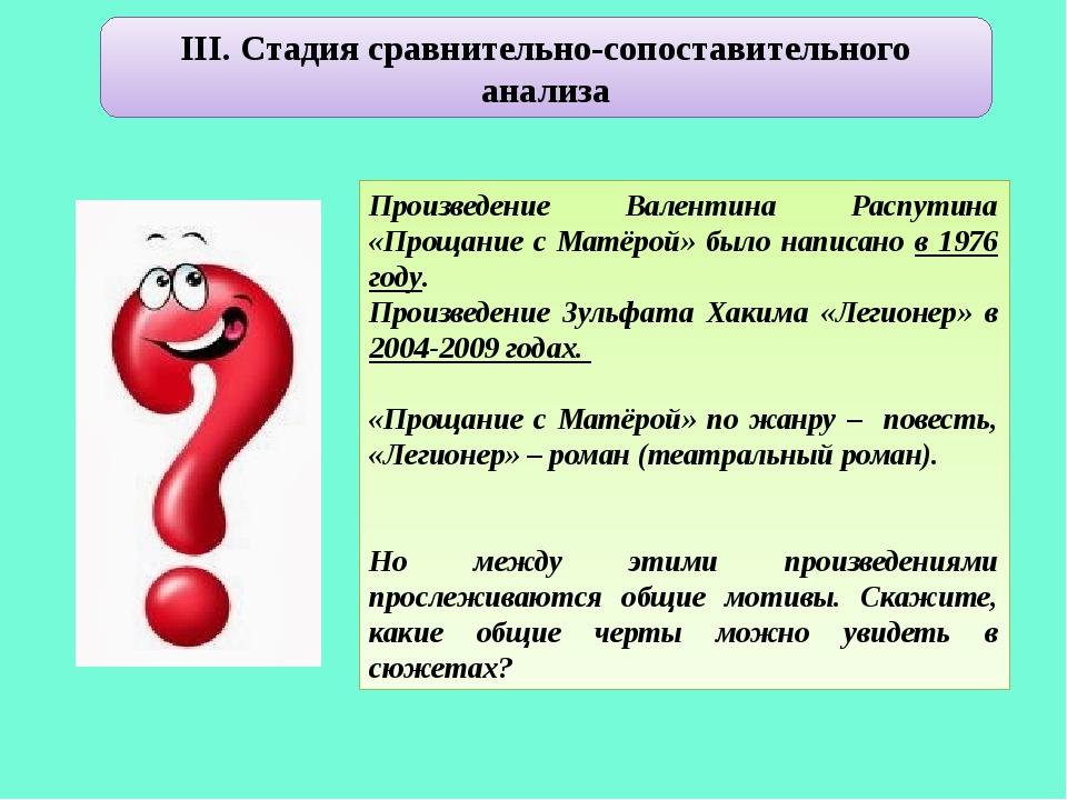 III. Стадия сравнительно-сопоставительного анализа Произведение Валентина Рас...
