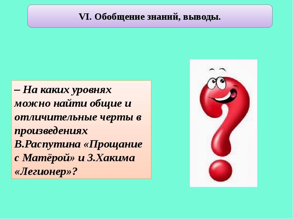 VI. Обобщение знаний, выводы. – На каких уровнях можно найти общие и отличите...