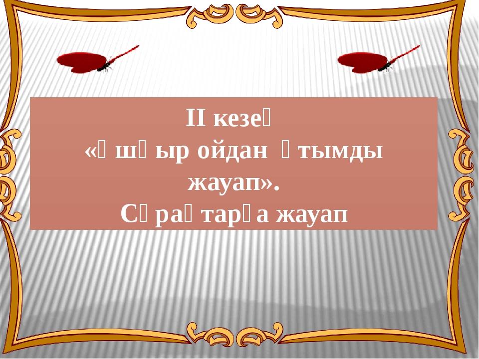 ІІ кезең «Ұшқыр ойдан ұтымды жауап». Сұрақтарға жауап