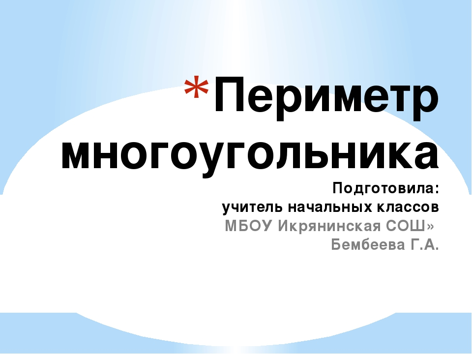 Периметр многоугольника Подготовила: учитель начальных классов «МБОУ Икрянинс...