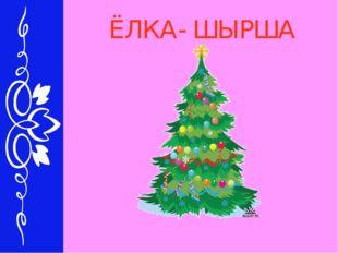 ЁЛКА- ШЫРША