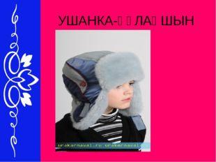 УШАНКА-ҚҰЛАҚШЫН