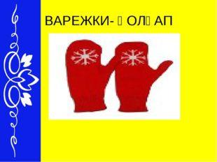 ВАРЕЖКИ- ҚОЛҒАП