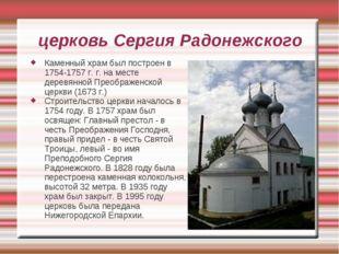 церковь Сергия Радонежского Каменный храм был построен в 1754-1757 г. г. на м
