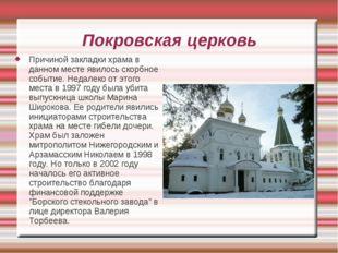 Покровская церковь Причиной закладки храма в данном месте явилось скорбное со