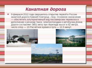 Канатная дорога 9 февраля 2012 года свершилось открытие первой в России канат