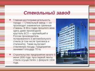 Стекольный завод Главная достопримечательность города — Стекольный завод — он