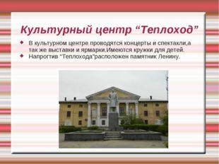 """Культурный центр """"Теплоход"""" В культурном центре проводятся концерты и спектак"""