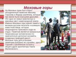 Моховые горы На Моховых горах был открыт объединенный памятник Максиму Горько