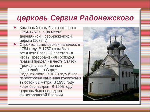 церковь Сергия Радонежского Каменный храм был построен в 1754-1757 г. г. на м...