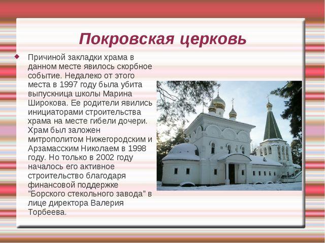 Покровская церковь Причиной закладки храма в данном месте явилось скорбное со...