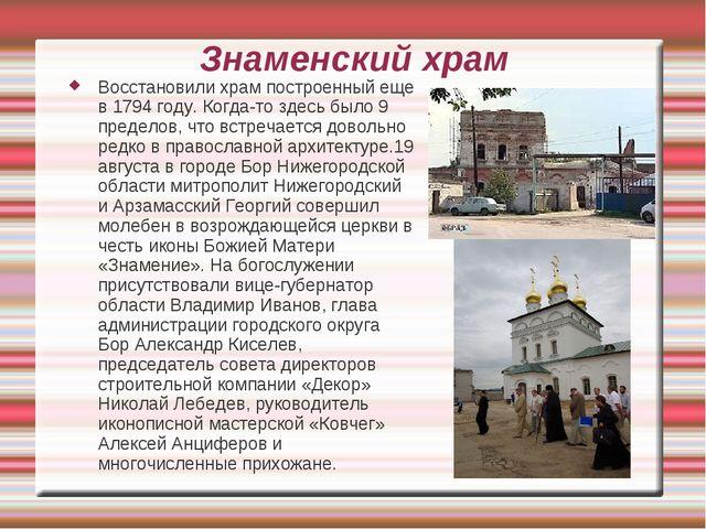 Знаменский храм Восстановили храм построенный еще в 1794 году. Когда-то здесь...