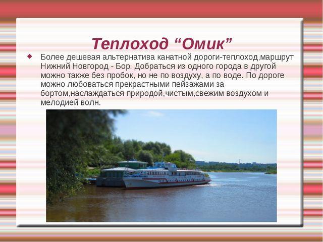 "Теплоход ""Омик"" Более дешевая альтернатива канатной дороги-теплоход,маршрут Н..."