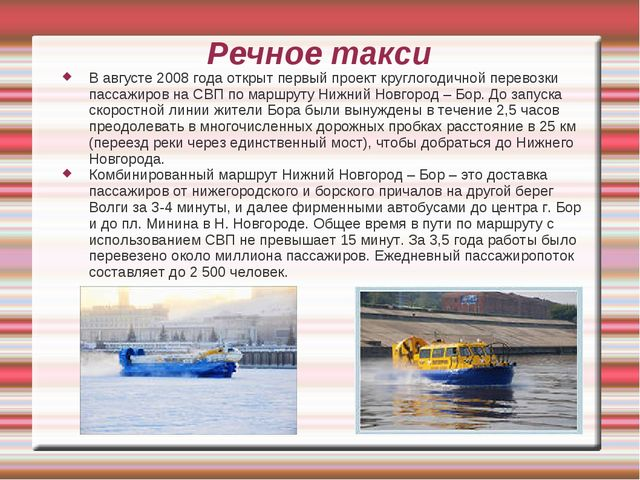 Речное такси В августе 2008 года открыт первый проект круглогодичной перевозк...