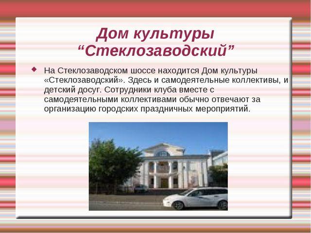 """Дом культуры """"Стеклозаводский"""" На Стеклозаводском шоссе находится Дом культур..."""
