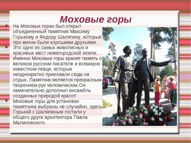 Моховые горы На Моховых горах был открыт объединенный памятник Максиму Горько...
