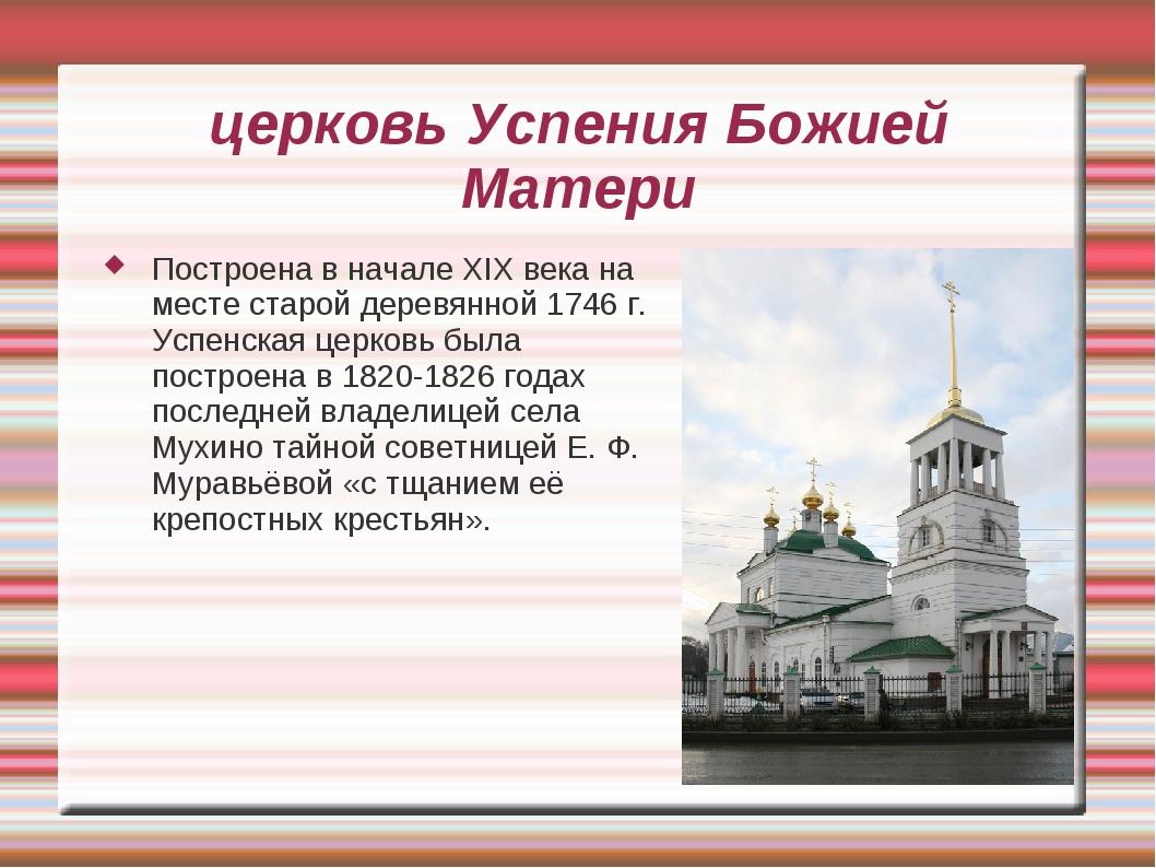 церковь Успения Божией Матери Построена в начале XIX века на месте старой дер...
