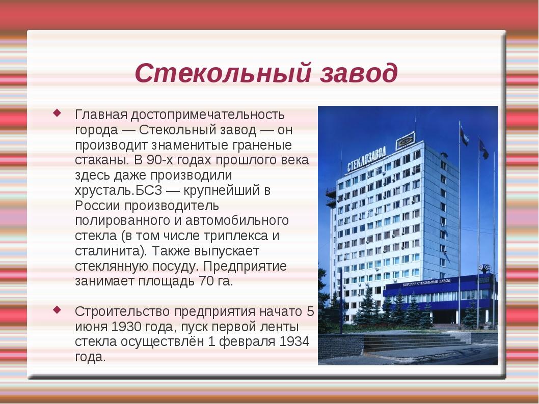 Стекольный завод Главная достопримечательность города — Стекольный завод — он...