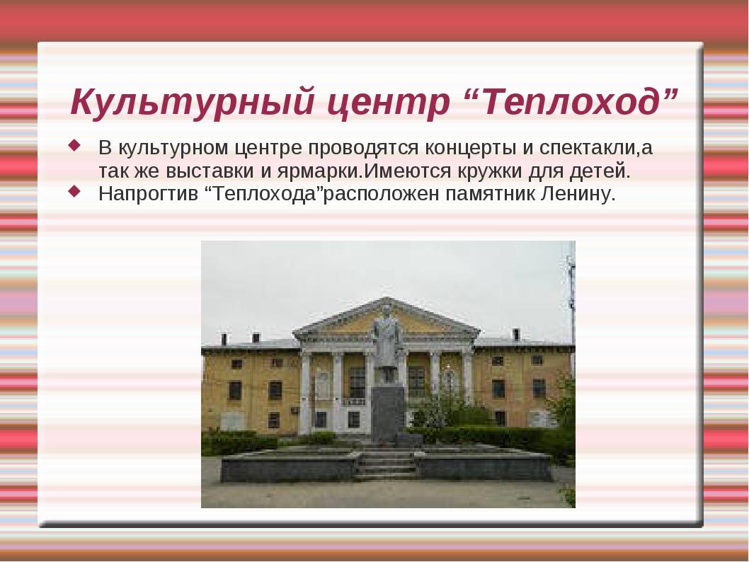 """Культурный центр """"Теплоход"""" В культурном центре проводятся концерты и спектак..."""